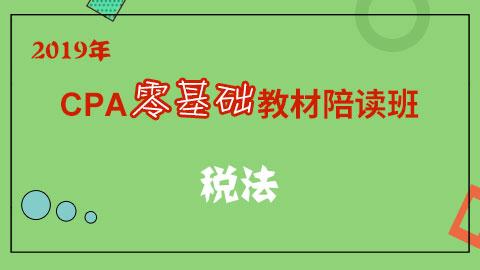 CPA税法-2019年CPA零基础教材陪读班