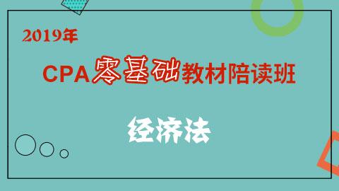 CPA经济法-2019年CPA零基础教材陪读班