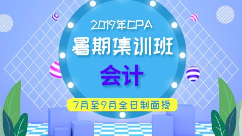 CPA暑期集训班(会计)