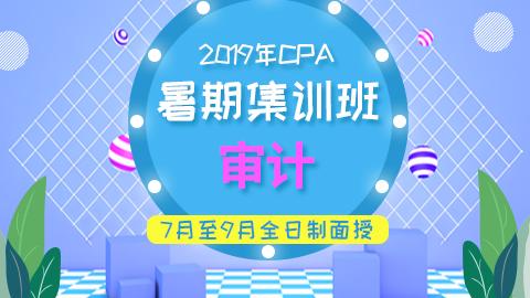 CPA暑期集训班(审计)