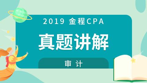 2019年CPA真题讲解(审计)