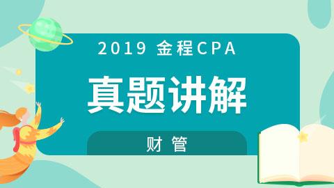 2019年CPA真题讲解(财管)