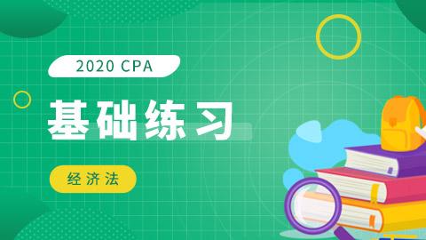 2020年CPA基础练习(经济法)