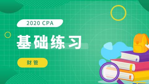 2020年CPA基础练习(财管)