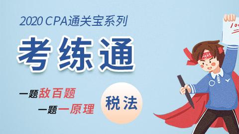 2020年CPA通关宝之考练通(税法)