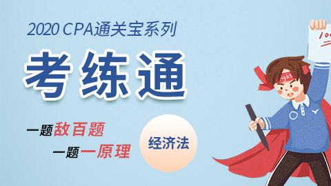 2020年CPA通关宝之考练通(经济法)