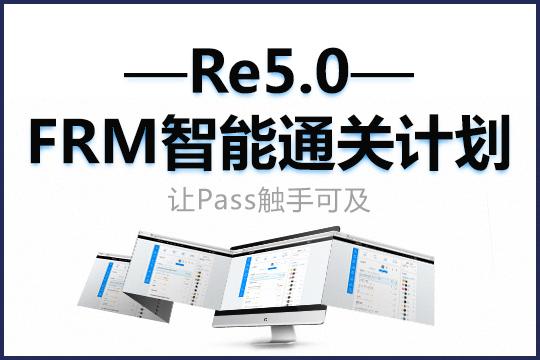 Re5.0FRMPart1智能通关计划