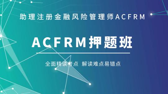 ACFRM助理注册金融风险管理师押题班