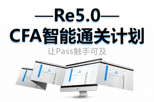 Re5.0CFALevelII智能通关计划