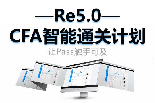 Re5.0CFALevelI智能通关计划