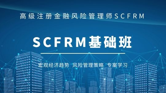 SCFRM高级注册金融风险管理师基础班