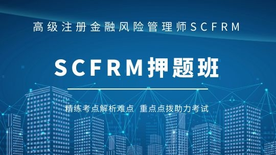 SCFRM高级注册金融风险管理师押题班