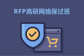 RFP高研网络保过班