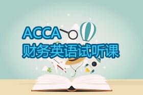 ACCA财务英语试听课