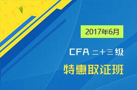 2017年6月CFA二+三级特惠取证班