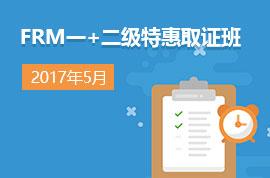 2017年5月FRM一+二级特惠取证班