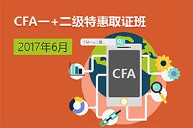 2017年6月CFA一+二级特惠取证班