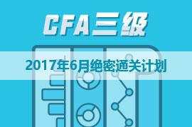 """2017年6月CFA三级""""绝密通关计划"""""""