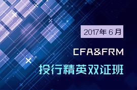 2017年6月CFA&FRM投行精英双证班