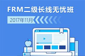 2017年11月FRM二级长线无忧班
