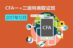 2017年12月CFA一+二级特惠取证班