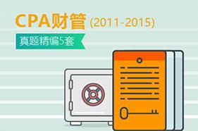CPA财管2011-2015年真题精编(5套)