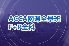 ACCA网课全景班:F+P全科课程