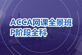 ACCA网课全景班:P阶段全科课程