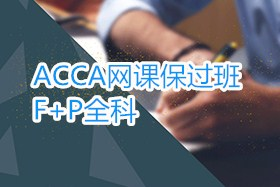 ACCA网课保过班:F+P全科课程
