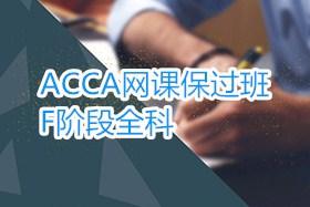 ACCA网课保过班:F阶段全科课程