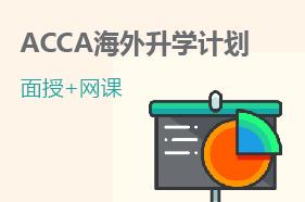 ACCA海外升学计划:面授+网课