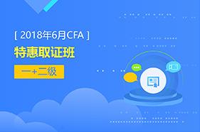 2018年6月CFA一+二级特惠取证班