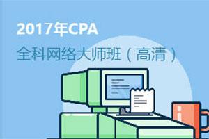 2017年CPA全科网络大师班(高清)