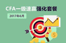 2017年6月CFA一级速赢强化升级套餐(强化+冲刺+百题)