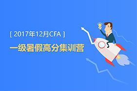 2017年12月CFA一级暑假高分集训营