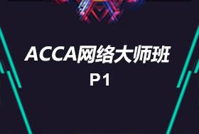 ACCAP1网络大师班