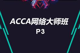 ACCAP3网络大师班