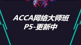 ACCAP5网络大师班--更新中