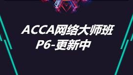 ACCAP6网络大师班--更新中