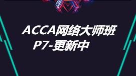 ACCAP7网络大师班--更新中