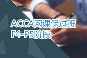 ACCA网课保过班:F4-P5阶段