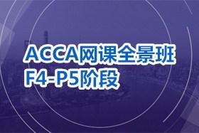 ACCA网课全景班:F4-P5阶段