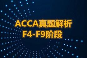 ACCA真题解析F4-F9阶段
