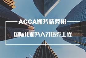 ACCA财务精英班