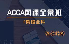 ACCA网课全景班:F阶段全科课程