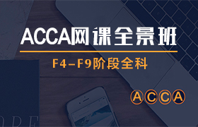 ACCA网课全景班:F4-F9阶段