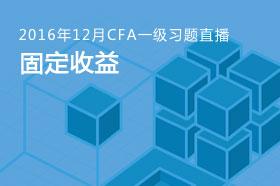 2016年12月CFA一级习题直播-固定收益