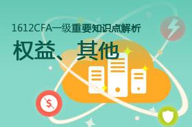 1612CFA一级重要知识点解析-权益、其他