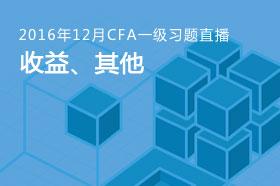 2016年12月CFA一级习题直播-权益、其他