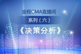 金程CMA直播间系列(六)——《决策分析》